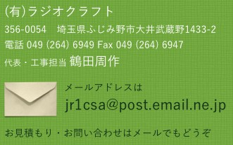 jr1csa@post.email.ne.jp